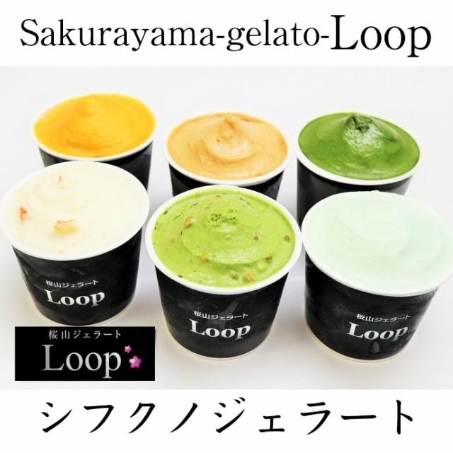 桜山ジェラートLoop 冬期限定 シフクノジェラート6個入 アイスクリーム ジェラート