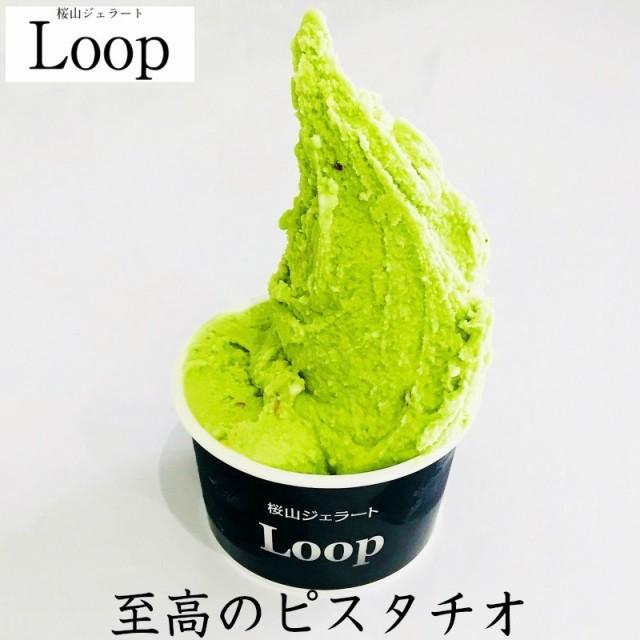 桜山ジェラートLoop 至高のピスタチオ9個入 ジェラート アイスクリーム