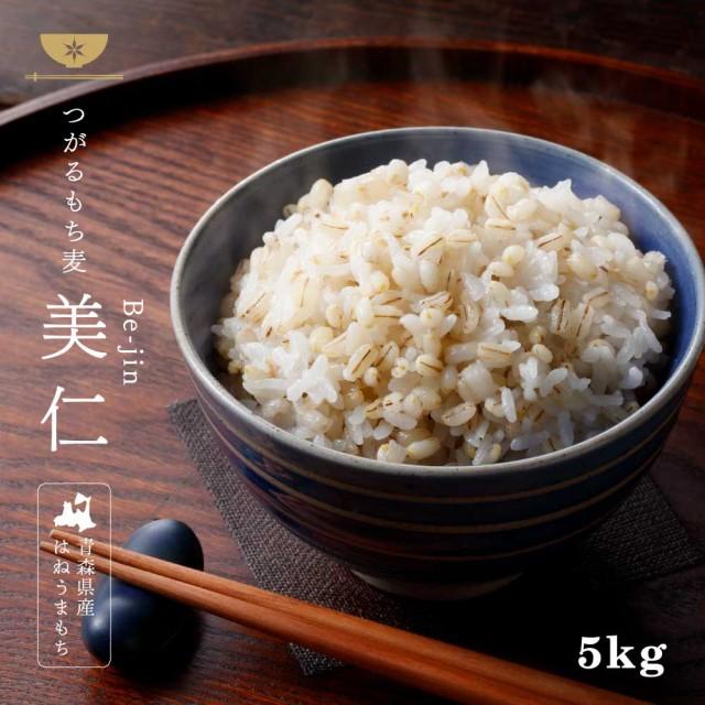 国産 もち麦 5kg 無農薬 青森県産 つがるもち麦 美仁