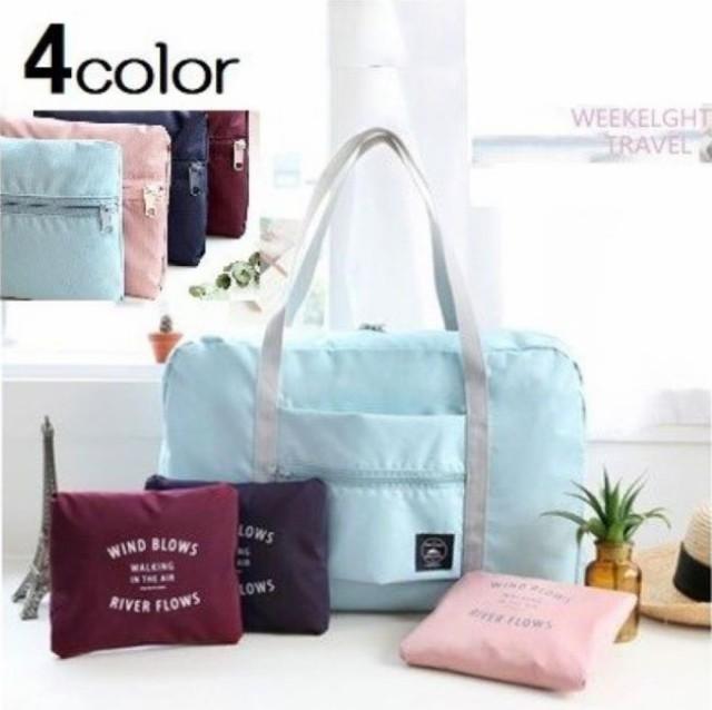 収納 旅行バッグ トラベルバッグ 折りたたみ キャリーオンバッグ 旅行用品 ボストンバッグ おしゃれ 小さめ 軽い 大容量 コンパクト