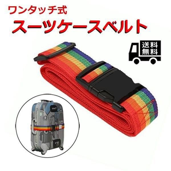 スーツケースベルト ワンタッチ式 旅行用品 旅行の必須アイテム 旅行便利グッズ 荷物が見つけやすい レインボー