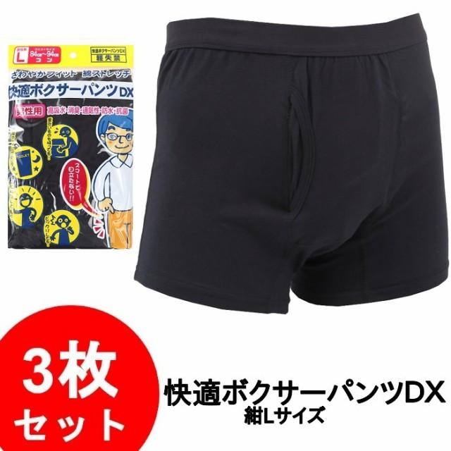 快適ボクサーパンツDX 軽失禁パンツ 尿漏れパンツ 男性用 Lサイズ/紺色(黒に近い) 3枚セット