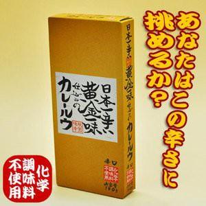 日本一辛い 黄金一味仕込みのカレールウ (辛口) 150g (約6皿分) X2個セット (化学調味料無添加)