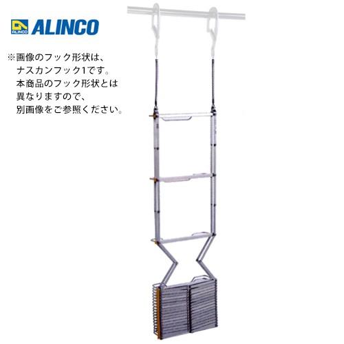 アルインコ OA-43 避難はしご ナスカンフック2 有効長 3.63m
