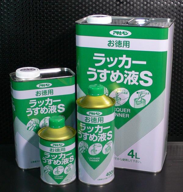 アサヒペン #571243 お徳用ラッカーうすめ液S 1.5L