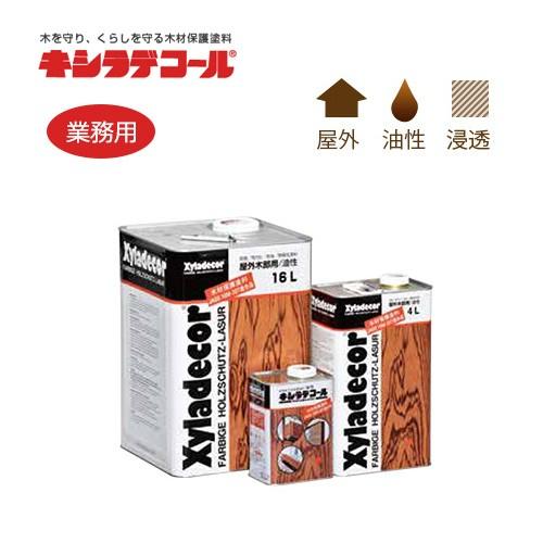 大阪ガスケミカル株式会社 キシラデコール 0.7L カラー選択(15色)
