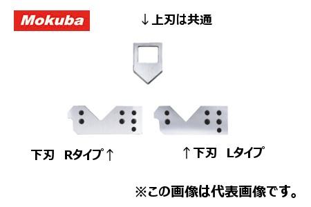 モクバ /小山刃物 D-72-1 アングルカッターR50/L50用 交換部品 RL共通上刃(替刃)