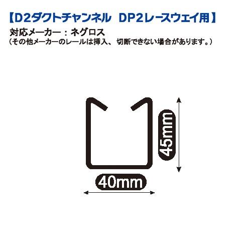 モクバ /小山刃物 D-100-2 EXレースウェイカッター D2用 替え刃 D2ダクトチャンネル DP2レースウェイ用