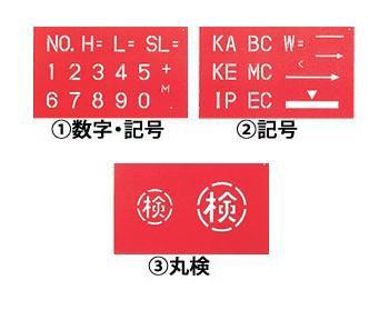 ヤマヨ マーキングシート MS-45B