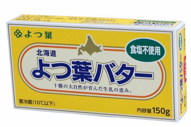 よつ葉無塩バター よつば乳業 150g【C】