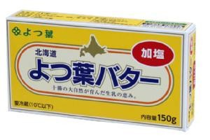 よつ葉加塩バター(よつば乳業)150g【C】クール便商品