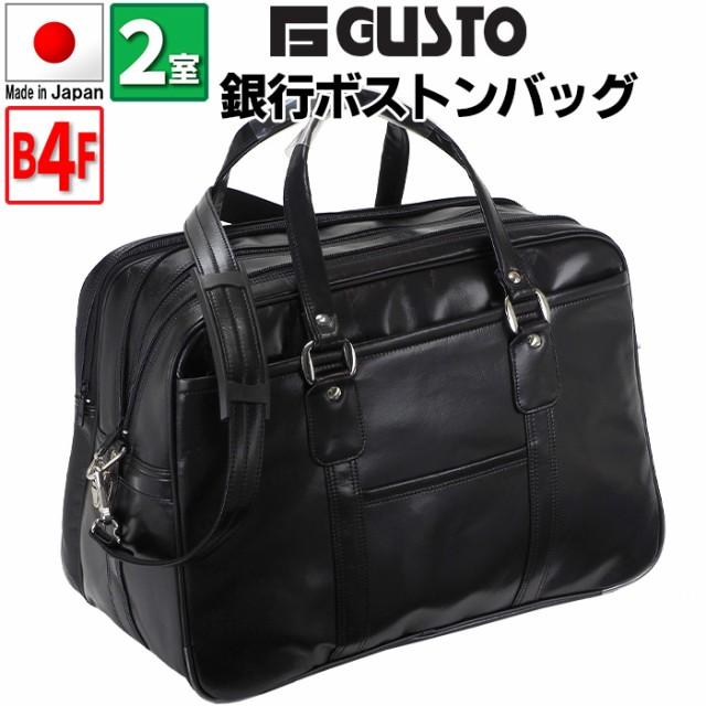ボストンバッグ 仕事鞄 銀行ボストン 日本製 豊岡製鞄 メンズ B4 2室 銀行 黒 KBN10442 G-ガスト G-GUSTO 送料無料