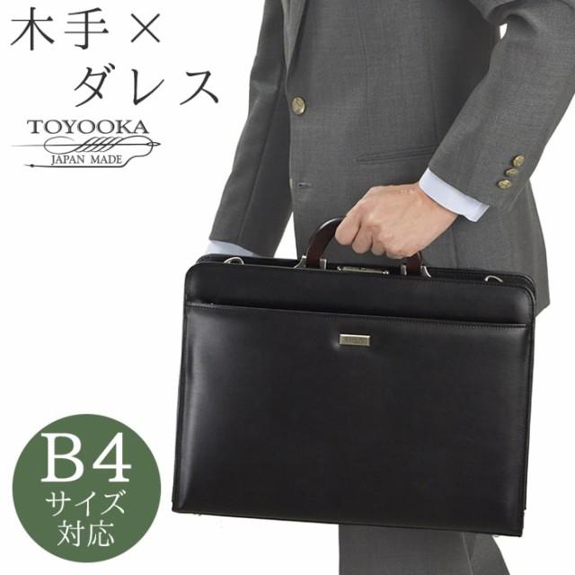 ダレスバッグ ビジネスバッグ 日本製 豊岡製鞄 メンズ B4 天然木手 大開き ダレス 高級感 通勤 黒 KBN22308 ジェイシーハミルトン J.C HA