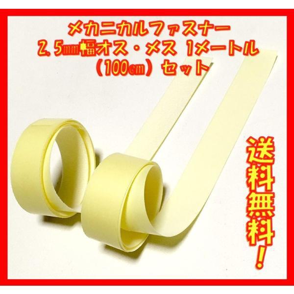 3M(スリーエム)メカニカルファスナー 25mm(2.5cm)幅 オス・メス 各1メートル(100cm) セット 噛み合わせ厚 0.7mm 送料無料