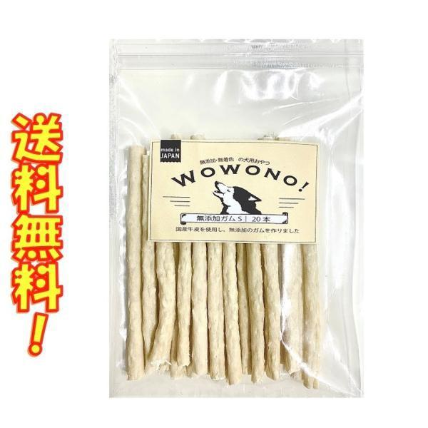 犬 おやつ 国産 無添加 ガム S 20本入り 犬用ガム デンタルスティック Wowono! ワオーノ! 送料無料