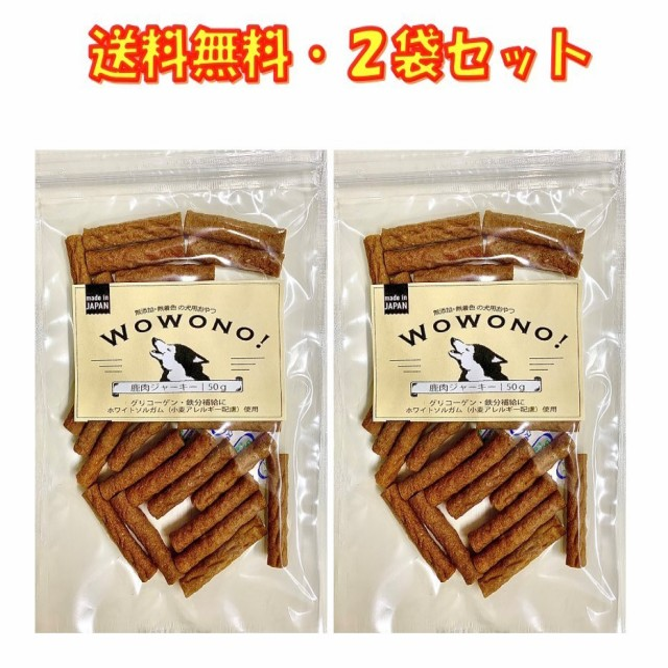 犬 おやつ 無添加 国産 鹿肉ジャーキー 50g ×2袋セット Wowono! ワオーノ! 犬用おやつ 無着色 グリコーゲン 鉄分補給 鹿