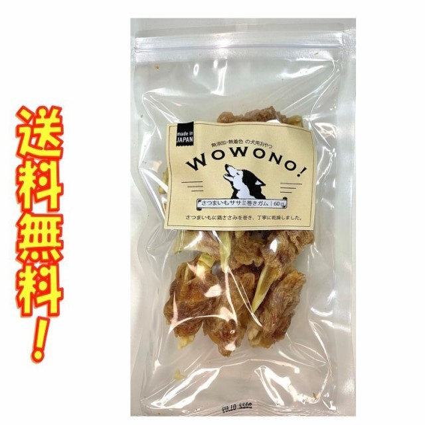 犬 おやつ 無添加 国産 さつまいもささみ巻きガム 60g Wowono! ワオーノ! 犬用おやつ 日本製