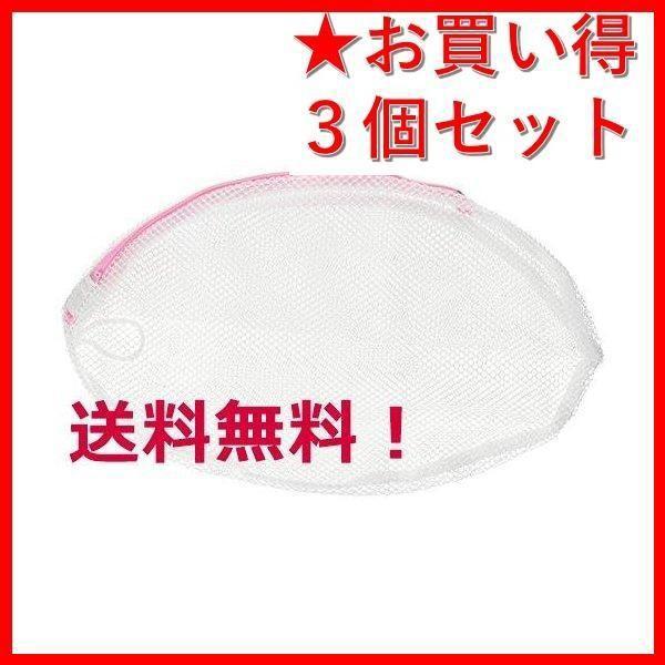 洗濯ネット 丸型 ホワイト 3個セット 直径約33cm ブラウス Tシャツ 8583 送料無料