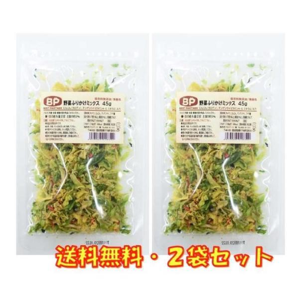 犬 おやつ 無添加 野菜ふりかけミックス 45g ×2袋 ベストパートナー 送料無料