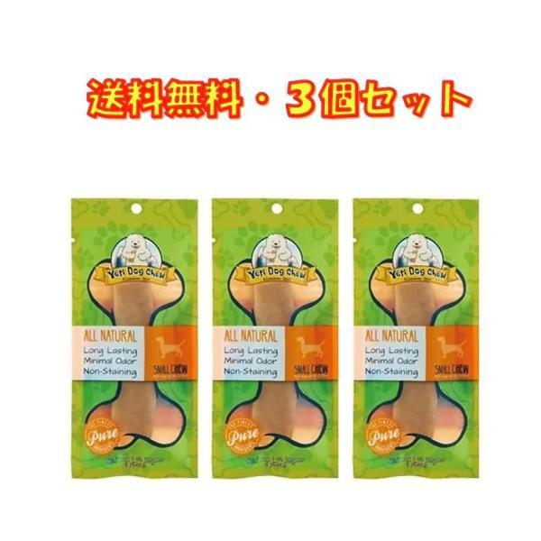 犬用 おやつ イエティ ドッグチュウ ナチュラルチーズガム S ×3袋セット 保存料無添加 送料無料