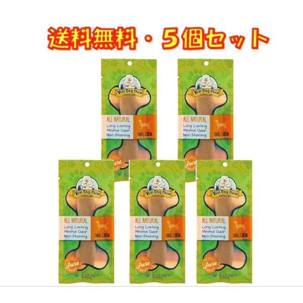 犬用 おやつ イエティ ドッグチュウ ナチュラルチーズガム S ×5袋セット 保存料無添加 送料無料