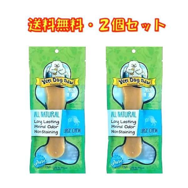 犬用 おやつ イエティ ドッグチュウ ナチュラルチーズガム L ×2袋セット 保存料無添加 送料無料