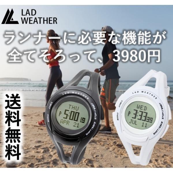 ランニングウォッチ 腕時計 ホワイト ラドウェザー 初心者にオススメ スポーツウォッチ 防水 送料無料