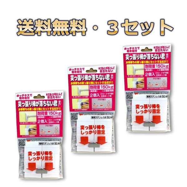 ウエルスジャパン 突っ張り棒が落ちない君 大(2個入)×3セット 4580356840117