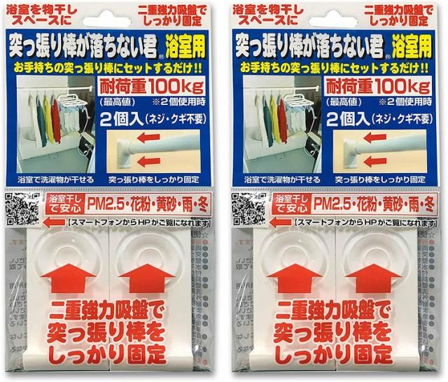突っ張り棒が落ちない君 浴室用 ホワイト ×2個セット ウエルスジャパン送料無料