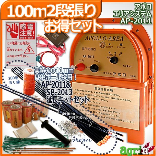 100m2段張り電気柵お得セット日本製電子防護器 アポロ AP-2011(Φ11mmポール)