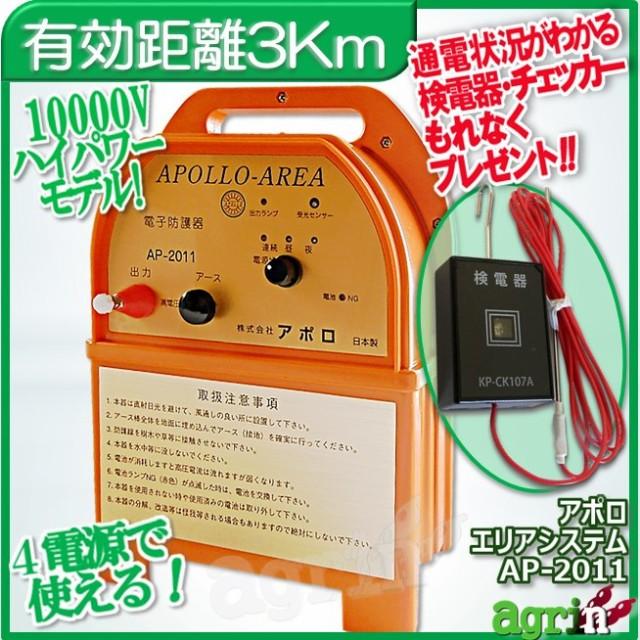 電気柵 AP-2011 検電器もれなくプレゼント 日本製 アポロエリアシステムでイノシシ対策 有効距離3000m