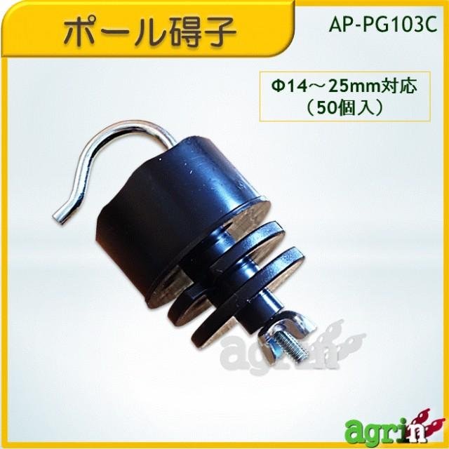 日本製 アポロ 電気柵用ポール碍子 (ガイシ)50個入 AP-PG103C