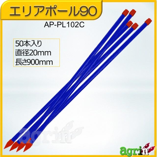 日本製 電気柵用ポール 900mm/Φ20mm50本入 アポロエリアAP-PL102C