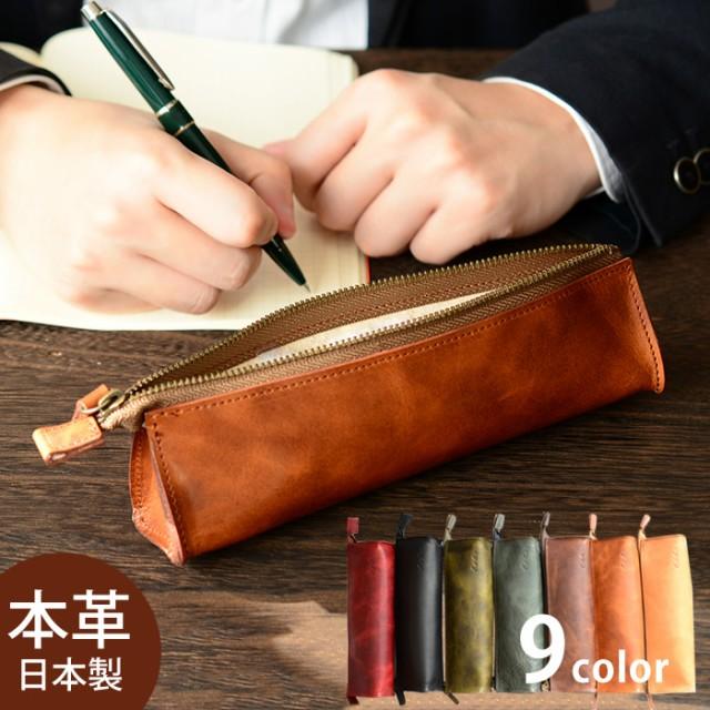ペンケース おしゃれ 革 本革 ファスナー シンプル メンズ 筆箱 日本製