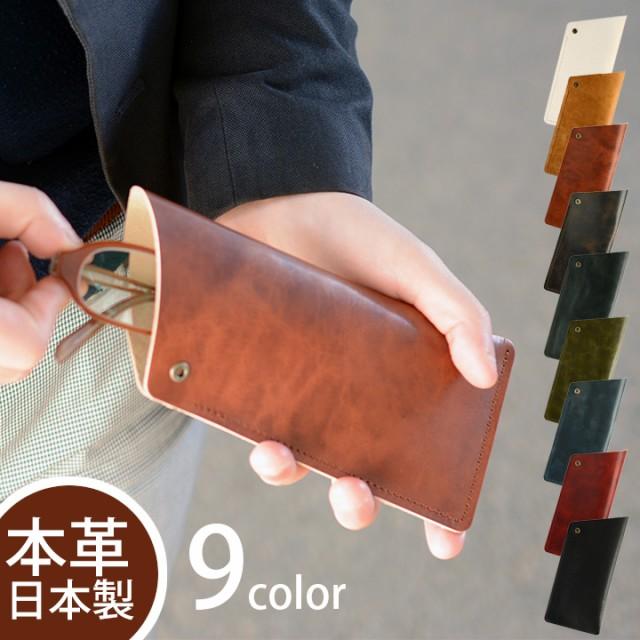 メガネケース おしゃれ 革 本革 眼鏡ケース メガネシース シンプル メンズ レディース 日本製