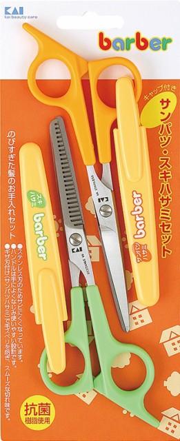 【メール便利用!送料無料】貝印 barberキャップ付きサンパツ・スキハサミセットKF-0234