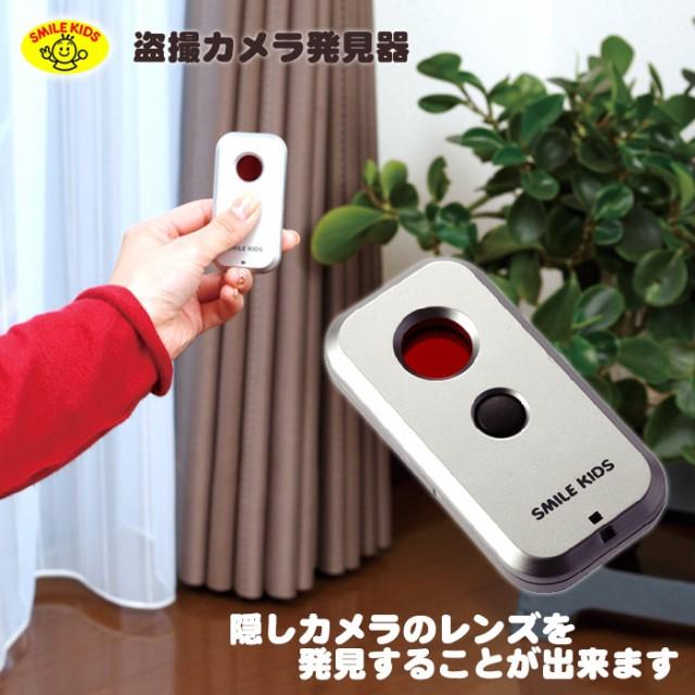 盗撮カメラ発見器 awt-03 旭電機化成 スマイルキッズ