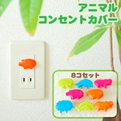 アニマルコンセントカバー コンセントカバー 赤ちゃん 安全 感電防止