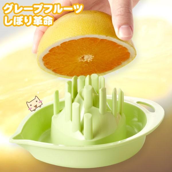 グレープフルーツしぼり革命 旭電機化成 アイデアグッズ グレープフルーツしぼり器