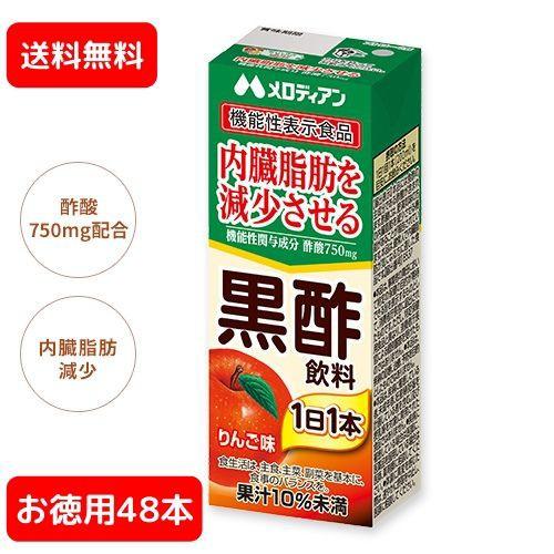 【お徳用2箱セット送料無料】メロディアン 黒酢飲料200ml×48本 りんご味 内臓脂肪が気になる方に【機能性表示食品】