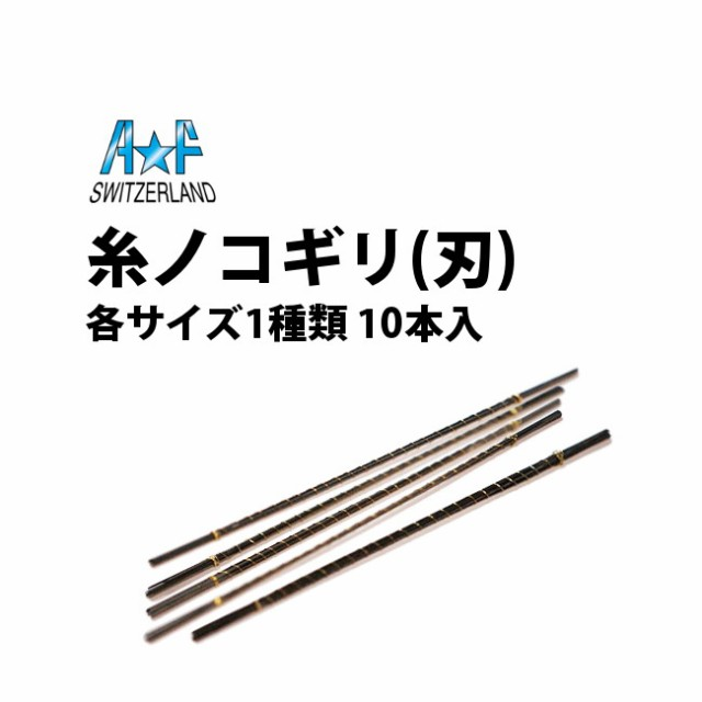 A F 糸ノコギリ 刃 イトノコ 各サイズ1種類10本入 AF117.125