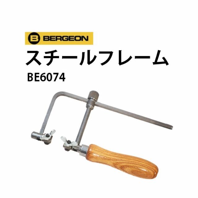 BERGEON ベルジョン スチールフレーム BE6074 内装修理 糸ノコギリ 鋸 アウトレット