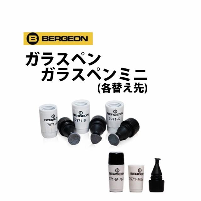 BERGEON ベルジョン ガラスペン・ミニ替え先 BE7971-A B C MINI-C ブラシ ガラス ゴミ取り 掃除 除去 仕上げ 磨き クリーナー