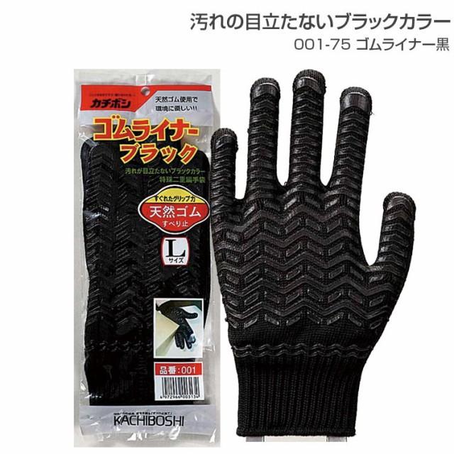 軍手 滑り止め 作業用 手袋 天然ゴム手袋 ゴムライナー 黒 001-75 手袋 DIY 運送 普段用