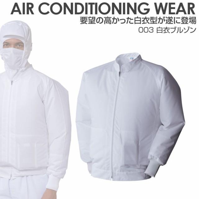 空調風神服用 白衣 長袖 単体 服のみ/003/作業服 白衣ブルゾン 夏用 ワークジャケット 作業用品 衣料 アウターウェア