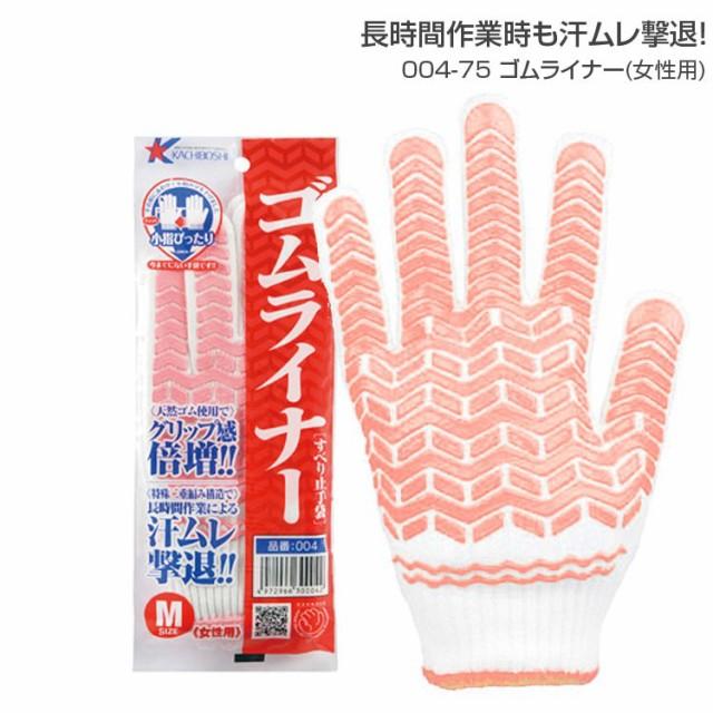 軍手 滑り止め 作業用 女性用 手袋 天然ゴム手袋 ゴムライナー 004-75 手袋 DIY 運送 普段用