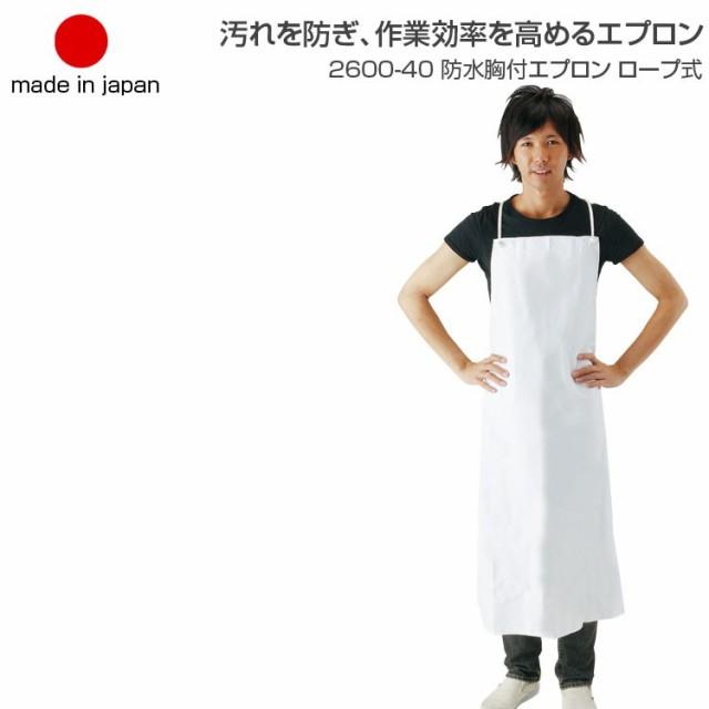 日本製 前掛け エプロン 3Lサイズ ビッグサイズ 大きいサイズ 男女兼用 ビニール前掛けひも式 2633-40 おしゃれ ガーデニング キッチン