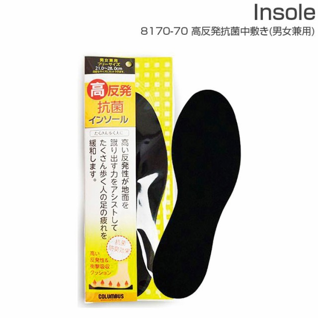 安全靴 作業靴 長靴 スニーカー 中敷き 高反発抗菌中敷/8170-70/インソール 抗菌 ユニセックス 男女兼用 フリーサイズ