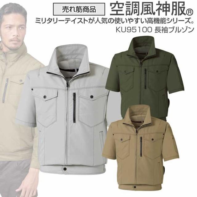 空調風神服 半袖 ブルゾン ジャケット 単体 服のみ 2019 半袖ブルゾン/KU95150 サンエス 熱中症対策 猛暑対策