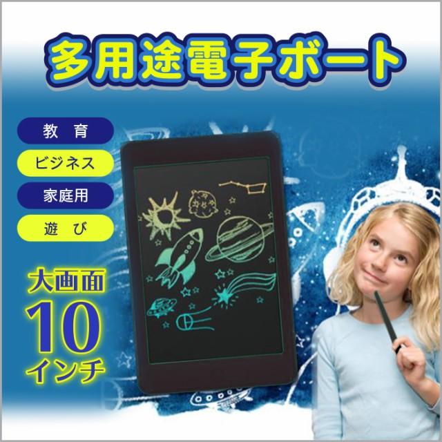 電子メモ帳 デジタルメモ 電子メモパッド お絵描きボード 手書きパッド 筆談ボード LCD液晶パネル ペン付き 学習 絵描き 打ち合わせ 伝言